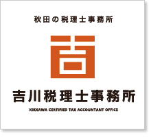 吉川税理士事務所