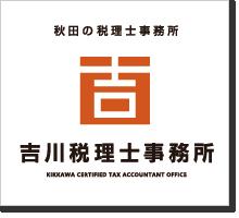 秋田の税理事務所 吉川税理士事務所